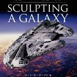 「Sculpting a Galaxy: スター・ウォーズ 特撮ミニチュア模型の世界」今春発売!約10年前の書籍が再販