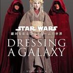「Dressing a Galaxy:STAR WARS 銀河を彩るコスチュームの世界」発売!プリクエルのコスチュームデザイナーによる衣装書籍