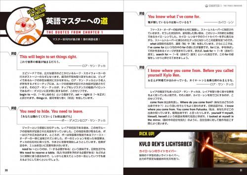 CD付 スター・ウォーズの英語 エピソード7/フォースの覚醒