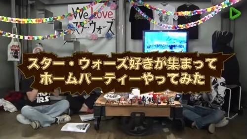 LINE LIVE 『スター・ウォーズ』好きが集まってホームパーティーやってみた