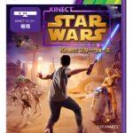Kinect Star Wars公式サイトオープン