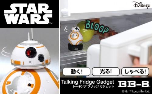 スター・ウォーズ トーキングフリッジガジェット BB-8