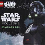 レゴ『ローグ・ワン/スター・ウォーズ・ストーリー』商品が9月末に日本発売!