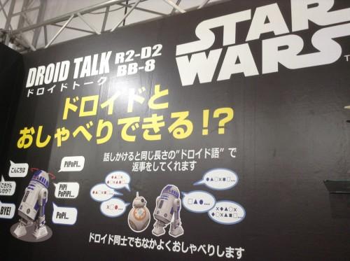 スター・ウォーズ ドロイドトーク R2-D2 BB-8