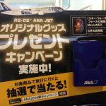夏休みの旅行に!R2-D2 ANA JET オリジナルグッズプレゼントキャンペーン