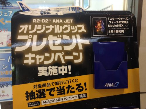 ANA スター・ウォーズ キャンペーン