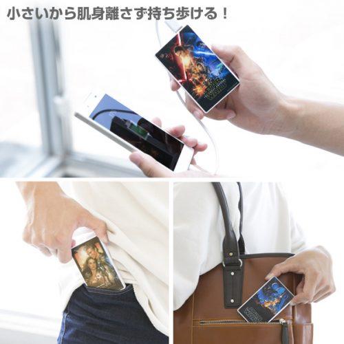 スター・ウォーズ モバイル バッテリー 充電器