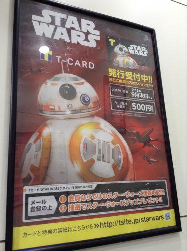 STAR WARS Tカード スター・ウォーズ