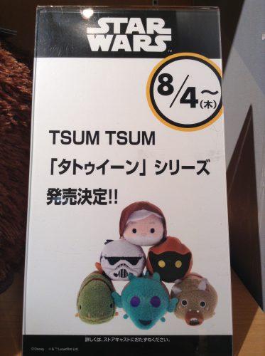 スター・ウォーズ TSUM TSUM ツムツム タトゥイーン
