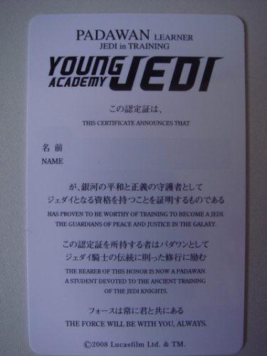 ヤング・ジェダイ・アカデミー