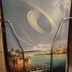 『ローグ・ワン/スター・ウォーズ・ストーリー』B5チラシが映画館で配布中!