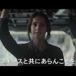 先行・初公開カットが!『ローグ・ワン/スター・ウォーズ・ストーリー』日本向け特報公開