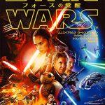 「スター・ウォーズ フォースの覚醒」日本語版ノベライズ、ついに9月15日に発売!