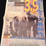 「スター・ウォーズ新聞」特別号外が映画館で配布中!『ローグ・ワン』で明かされる秘密とは