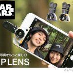『スター・ウォーズ』スマホカメラ用クリップレンズ新発売!R2-D2&BB-8の2種類