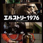『エルストリー1976 -新たなる希望が生まれた街-』DVD、4月28日発売!