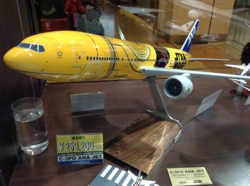 C-3PO ANA JET スター・ウォーズ モデル