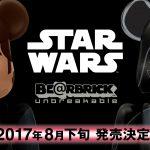 Happyくじ「STAR WARS™ BE@RBRICK」8月下旬セブン-イレブンで発売決定!