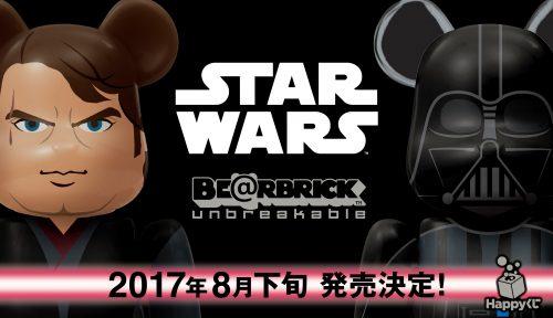 Happyくじ STAR WARS™ BE@RBRICK スター・ウォーズ ベアブリック