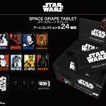 「STAR WARS スペースグレープタブレット」発売!全24種ラインナップ&商品レビュー