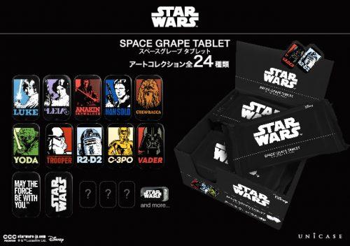 スター・ウォーズ SPACE GRAPE TABLET スペースグレープタブレット