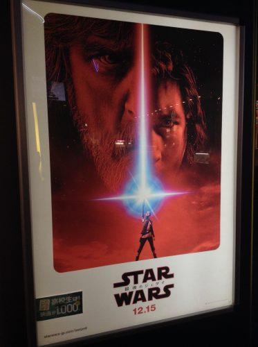 スター・ウォーズ 最後のジェダイ ポスター