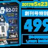 デアゴスティーニ「週刊 スター・ウォーズ R2-D2」創刊!