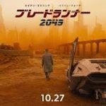 ハリソン・フォード来日だ!『ブレードランナー 2049』ジャパンプレミア<レッドカーペット・イベント>応募先まとめ