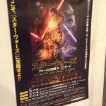 「スター・ウォーズ/フォースの覚醒 in コンサート」東京公演レビュー!映画をオーケストラで楽しむ贅沢体験