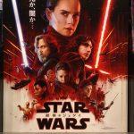 『スター・ウォーズ/最後のジェダイ』本ポスター&チラシが映画館で掲出中!日本独自デザインは必見!