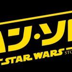 邦題&日本公開日決定!『ハン・ソロ/スター・ウォーズ・ストーリー』2018年6月29日(金)公開!全米から1ヶ月後の公開の理由は