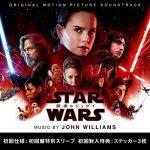 『スター・ウォーズ/最後のジェダイ』日本版サウンドトラックが映画公開日に発売!初回封入特典も