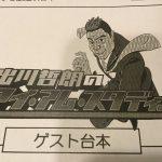日本テレビ「出川哲朗のアイ・アム・スタディー」に出演しました