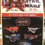 『スター・ウォーズ/最後のジェダイ』オリジナル3Dメガネが販売中!鑑賞前にゲット!