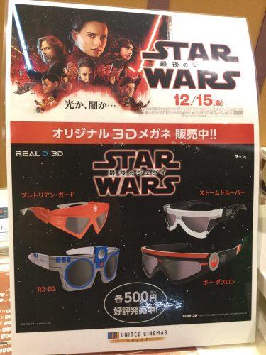 スター・ウォーズ 最後のジェダイ 3Dメガネ