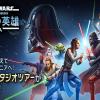 スマホゲーム「スター・ウォーズ/銀河の英雄」クイズキャンペーン実施!カリフォルニアのゲームスタジオツアーが抽選で当たる