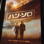 『ハン・ソロ/スター・ウォーズ・ストーリー』B5チラシが映画館で配布!必見の日本オリジナルデザイン