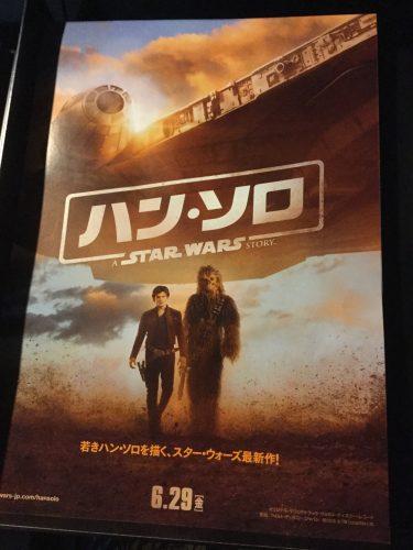 ハン・ソロ/スター・ウォーズ・ストーリー B5 チラシ