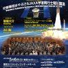 「スター・ウォーズ組曲」演奏のオーケストラコンサート「宇宙への招待 交響楽団はやぶさ&JAXA宇宙飛行士特別講演」5月6日開催