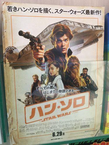 ハン・ソロ/スター・ウォーズ・ストーリー B5チラシ