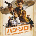 『ハン・ソロ/スター・ウォーズ・ストーリー』本ポスター&B5チラシ、スタンディーが映画館で掲出中!