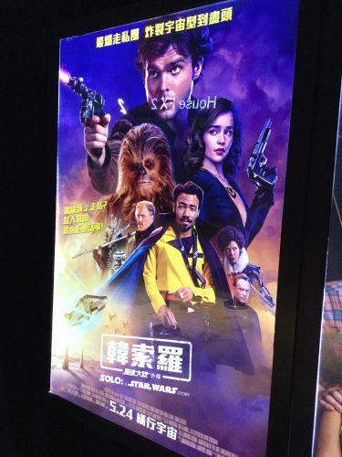 solo starwars story hongkong