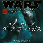 スピンオフ小説「スター・ウォーズ ダース・プレイガス」待望の邦訳版発売が、ファンにとって事件である理由