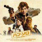 『ハン・ソロ/スター・ウォーズ・ストーリー』日本版サウンドトラック6月27日発売!初回封入特典も