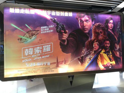 ハン・ソロ/スター・ウォーズ・ストーリー 香港