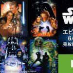 Hulu『スター・ウォーズ』映画6作+アニメシリーズ期間限定独占配信!日本テレビで特集番組放送やキャンペーンも