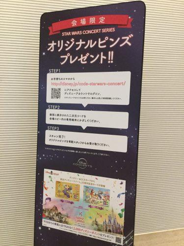 スター・ウォーズ in コンサート JAPAN TOUR 2018 ピンズ