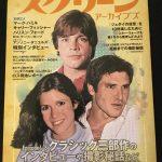スクリーン アーカイブズ 映画『スター・ウォーズ』日本公開40周年記念復刻号の資料的価値は新旧ファンともにおすすめ