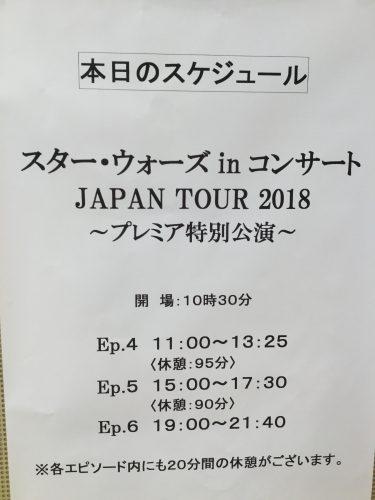 スター・ウォーズ in コンサート JAPAN TOUR 2018 プレミア特別公演