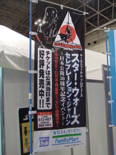 スター・ウォーズ セレブレーション ジャパン ファミリーマート